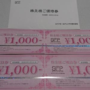 【株主優待】SFPホールディングスの優待が到着-2019年11月15日