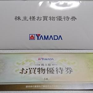 【株主優待】ヤマダ電機の株主優待が到着-2019年12月17日
