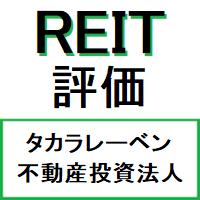 【REIT・3492】タカラレーベン不動産投資法人の評価-成長目指す事務所多めの総合型のリート
