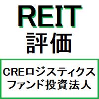 【REIT・3487】CREロジスティクスファンド投資法人の評価-新築揃いの物流主体型