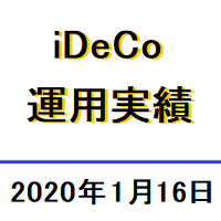 iDeCo運用実績-2020年1月16日時点