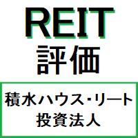 【REIT・3309】積水ハウス・リート投資法人の評価-物件数は多いが若い物件揃う
