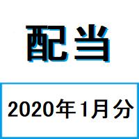 【配当】2020年1月分の配当受領結果
