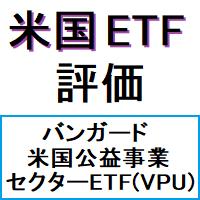 【米国株ETF・VPU】バンガード・米国公益事業セクターETFの評価-米国のエネルギー関連企業への投資