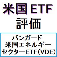 【米国ETF・VDE】バンガード・米国エネルギーセクターETFの評価-米国の石油・ガス関連企業への投資