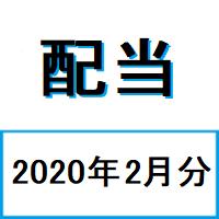 【配当】2020年2月分の配当受領結果
