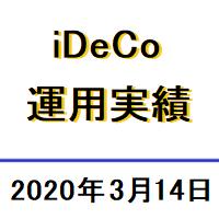 iDeCo運用実績-2020年3月14日時点