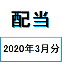【配当】2020年3月分の配当受領結果