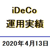 iDeCo運用実績-2020年4月13日時点