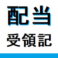 【配当】2020年6月分の配当受領結果