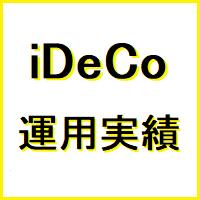 iDeCo運用実績-2020年10月21日時点