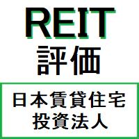 【REIT・8986】日本賃貸住宅投資法人の評価-住居主体型では中堅のリート