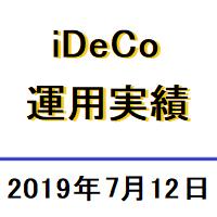 iDeCo運用実績-2019年7月12日時点