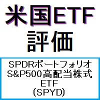 【米国ETF・SPYD】SPDRポートフォリオ S&P500高配当株式 ETFの評価