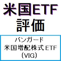 【米国ETF・VIG】バンガード・米国増配株式ETFの評価-連続増配株で成長を続ける企業の詰め合わせ