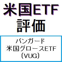【米国ETF・VUG】バンガード・米国グロースETFの評価-成長株の集合体だが分散傾向