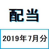 【配当】2019年7月分の配当受領結果