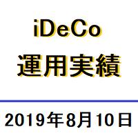 iDeCo運用実績-2019年8月10日時点