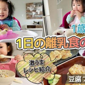 1歳2ヶ月 離乳食完了期 激うま豆腐フリッターレシピ