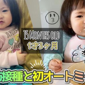 15ヶ月予防接種と初めてオートミールを食べる