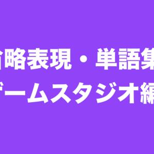<随時更新!>海外ゲームスタジオのSlackで使われる英語省略表現をまとめていくページ!