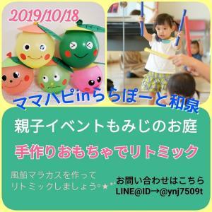 【もみじのお庭】ママハピ出店!今年は手作りおもちゃでリトミック