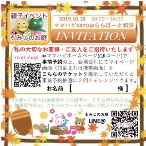 【もみじのお庭】ママハピEXPO!ご招待カード完成!お得に抽選会に参加できます!