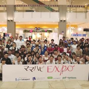 【無料イベント】10月14日はららぽーと和泉へ!ママハピEXPOご予約開始!