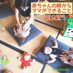 赤ちゃんからできる、最強のスキンシップ法!堺市ベビーサイン体験会☆