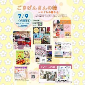 受付本日まで!泉大津市でベビーサイン♪ごきげんさんの輪に初出店!