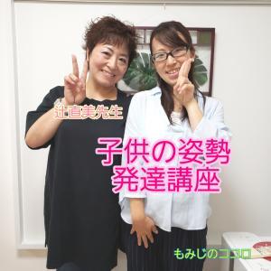 学びの1日☆辻直美先生の子供の姿勢発達講座を受講してきました!