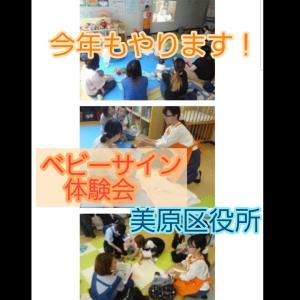 【堺市美原区役所】赤ちゃんあつまれでベビーサインお話会