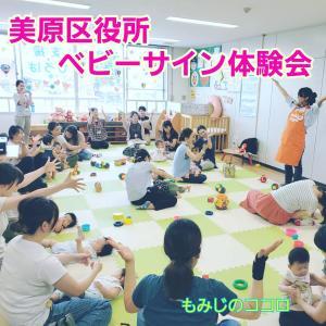 【堺市美原区】美原区役所でベビーサイン体験会!赤ちゃんあつまれ!!であっという間の1時間