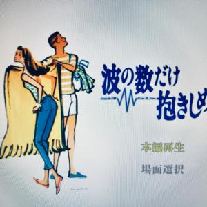 中山美穂&織田裕二主演映画<br>『波の数だけ抱きしめて』
