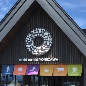 米沢牛や米沢ラーメン新鮮な地元野菜をいっぺんに楽しめる山形県米沢市の道の駅よねざわ