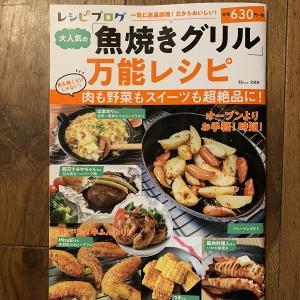 【お知らせ】「魚焼きグリル」万能レシピ 発売中~
