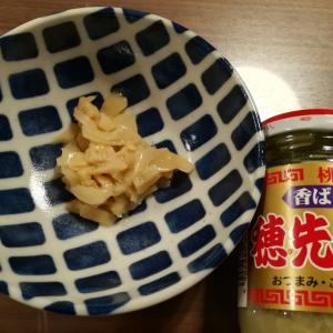 2021.4.21 穂先メンマ 香ばし葱油味