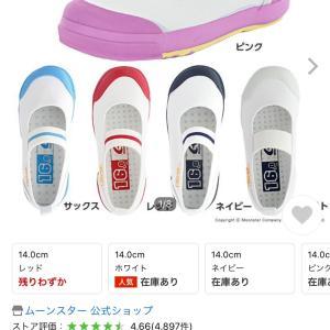 Yahooショッピングでお得に上履き購入♡