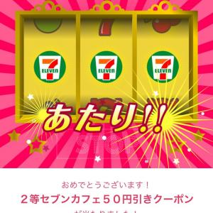 セブンアプリで、コーヒー割引券ゲット★