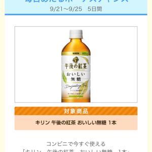 【めざましじゃんけん】当たりやすい!!紅茶無料♡