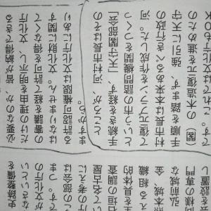 名古屋城 ¥20億  使い込み