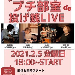 """""""2/5プチ部室de投げ銭LIVE"""""""