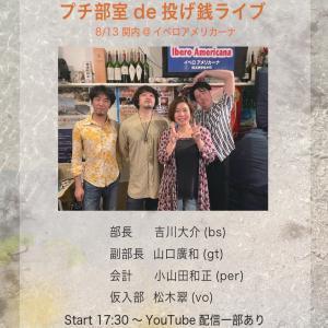 """""""8/13プチ部室de投げ銭ライブ"""""""