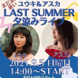 """""""9/5 ユウキ&アスカ LAST SUMMER 夕涼みライブ"""""""