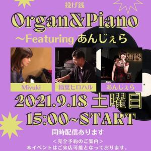 """9/18 Organ&Piano ~Featuring あんじぇら"""