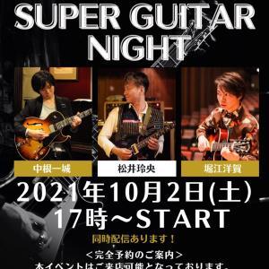 """10/2 SUPER GUITAR NIGHT"""