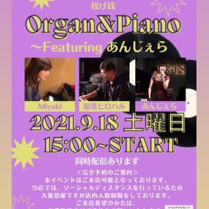 """""""9/18 Organ&Piano ~Featuring あんじぇらYouTubeで配..."""""""