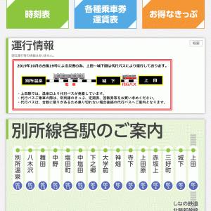 4連休の過ごし方その2 上田電鉄に乗る