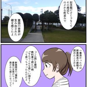 新見南吉記念館④