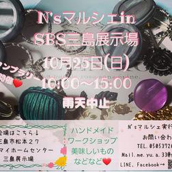 明日マルシェ開催!SBSマイホームセンター三島展示場で
